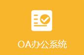 OA办公系统